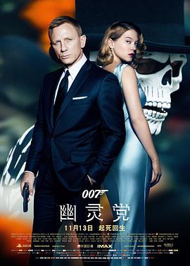007:幽灵党(国语)
