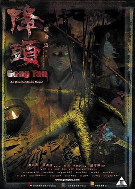 降头(2007)