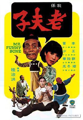 老夫子[1976]
