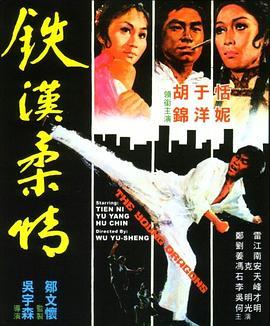 铁汉柔情[1975]