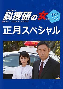 科搜研之女2019新春SP