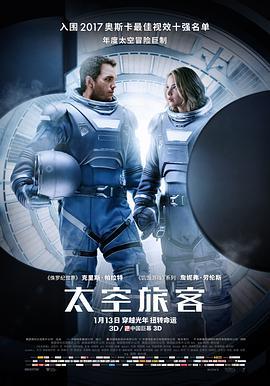 太空旅客2016