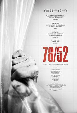 78/52:希区柯克的洗澡戏