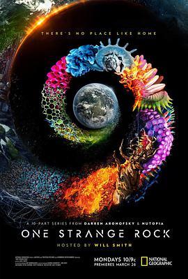 神秘星球第一季