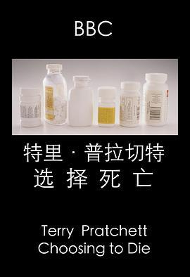 特里·普拉切特:选择死亡