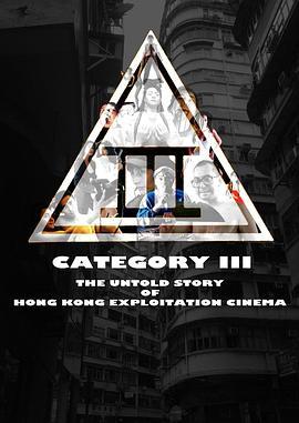 香港剥削伦理电影不为人知的故事