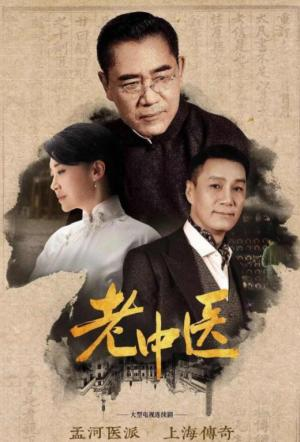 北京卫视陈宝国老中医剧照
