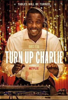 查理驾到第一季