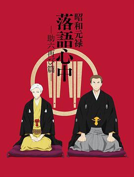 昭和元禄落语心中第二季