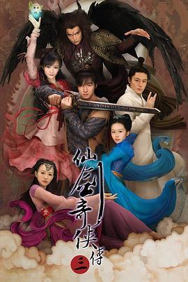 仙剑奇侠传第三季