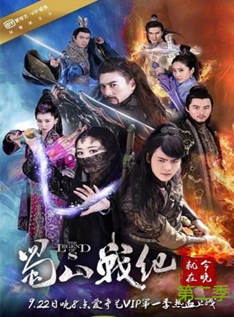 蜀山战纪之剑侠传奇第二季