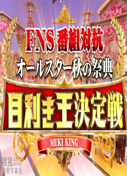 FNS新番对抗全明星秋季盛典 眼力王决战 Part VI