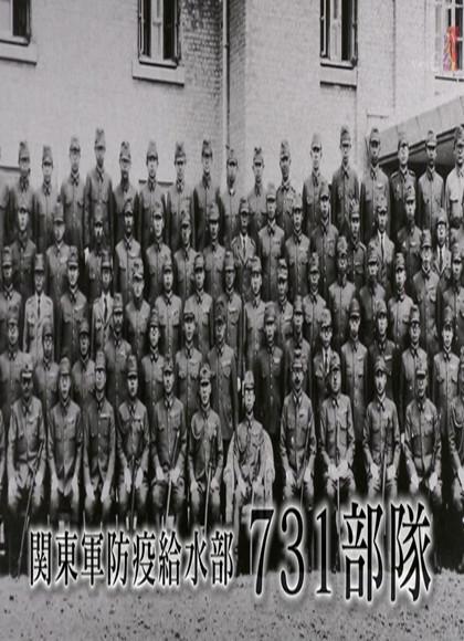 731部队真相顶尖医学家与人体实验
