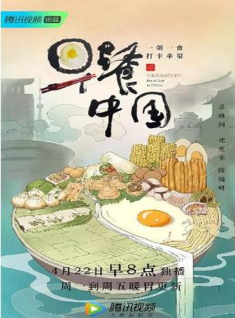中国的早餐故事