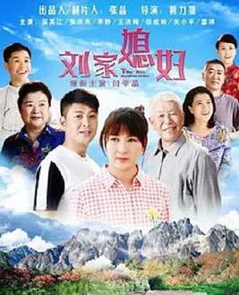 刘家儿媳妇的故事