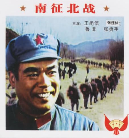 南征北战之华东部队