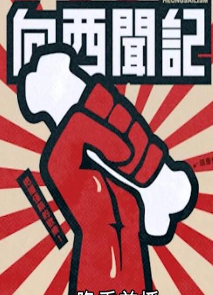 向西闻记(粤语)