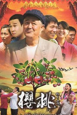樱桃2012