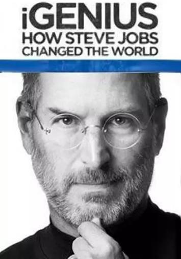 史蒂夫·乔布斯是如何改变世界的