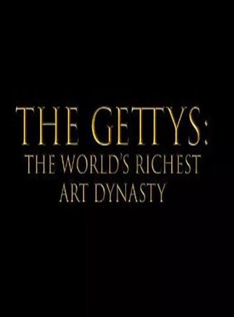 盖蒂家族:世界最富艺术豪门