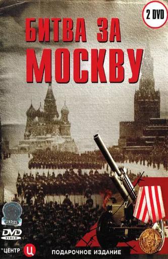 莫斯科保卫战国语版