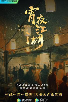 宵夜江湖(纪录片)