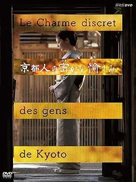 京都人的私方雅趣