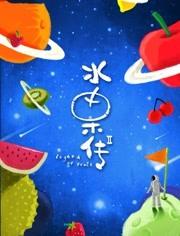 水果传2/水果传第二季