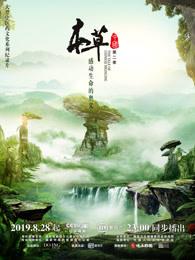 本草中国第二季