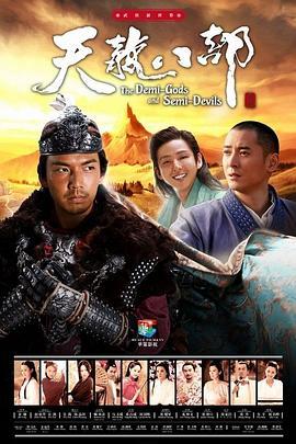 天龙八部浙江卫视TV版