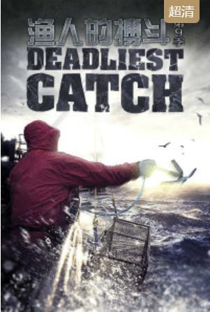 渔人的搏斗第二季