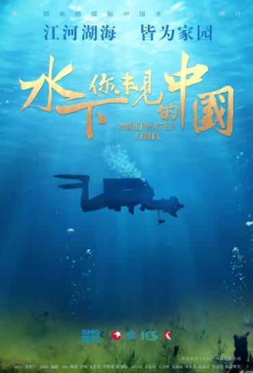 水下·你未见的中国