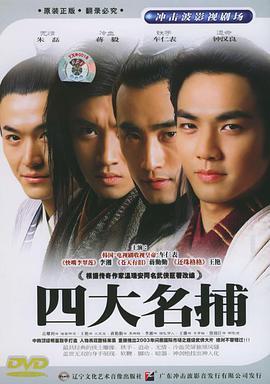 四大名捕2004