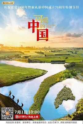 可爱的中国第二季