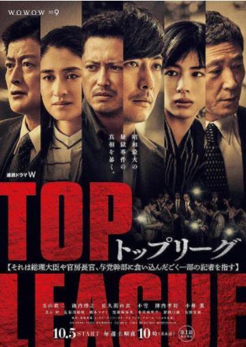 TOP LEAGUE/最强联盟
