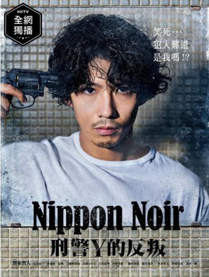 Nippon Noir -刑警Y的叛乱/日本Noir-刑事Y的叛乱-