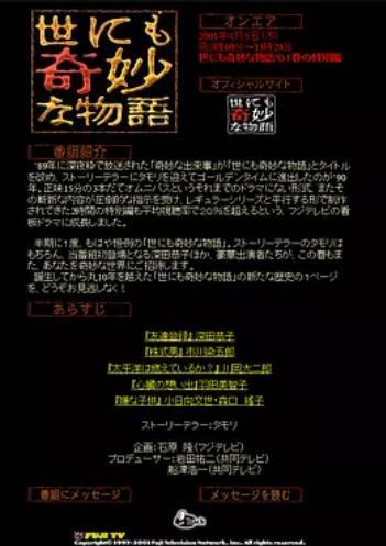 世界奇妙物语 01春之特别篇