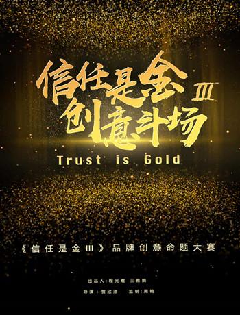 信任是金第三季