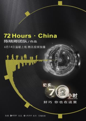 纪实72小时(中国版)第二季