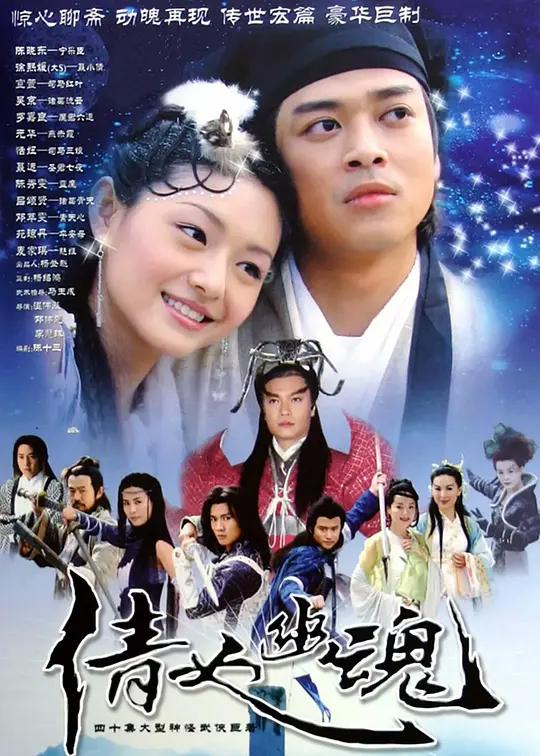 倩女幽魂2003