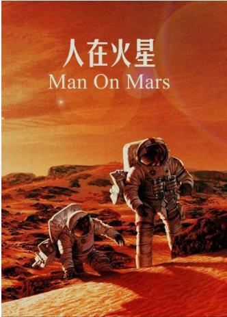 人在火星:红色星球任务