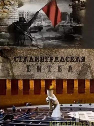 斯大林格勒战役第一季