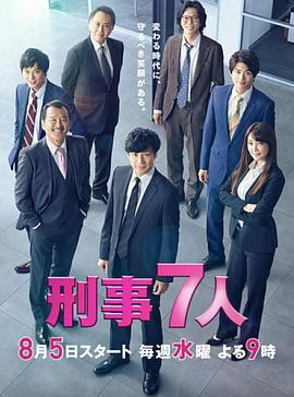 刑事7人第六季