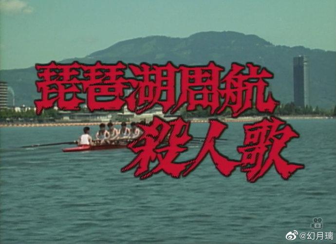 水谷丰版 浅见光彦系列8