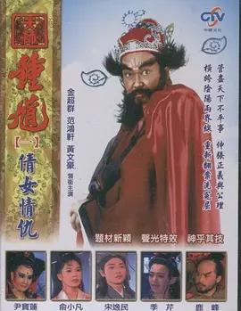 天师钟馗1995