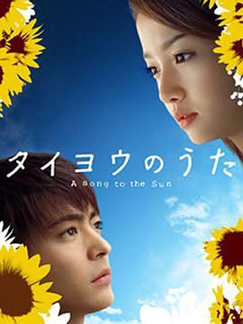 太阳之歌2006