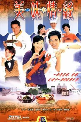美味情缘2001