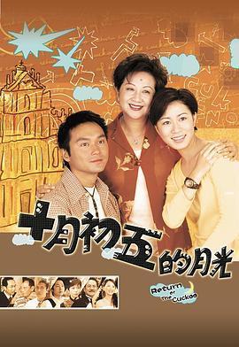 十月初五的月光粤语版