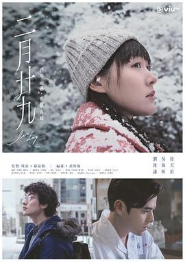 二月二十九粤语版