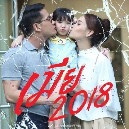 妻子2018